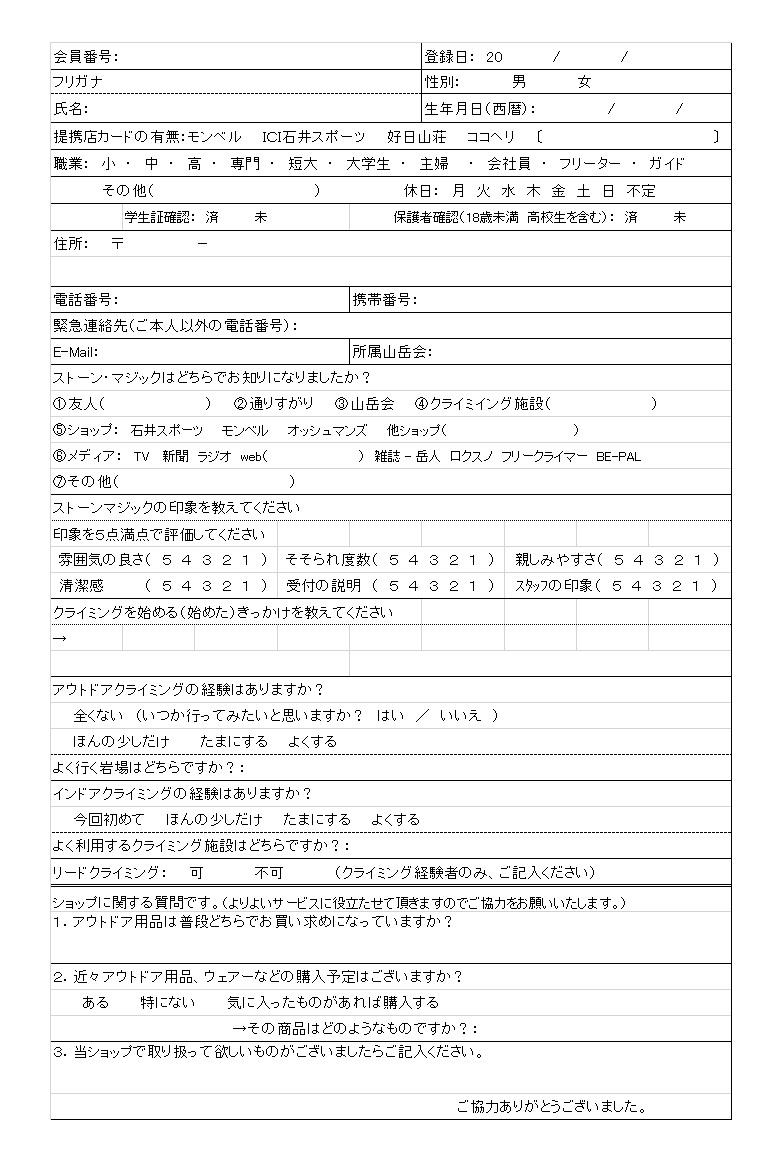 メンバー登録表